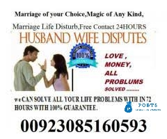 WORLD FAMOUS PEER BABA 00923085160593 HUSBAND WIFE PROBLUMS SOLOTION