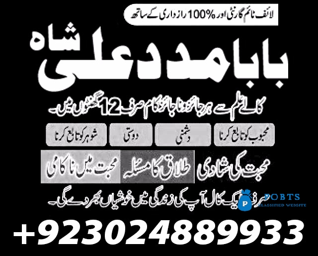 amil baba in lahore amil baba in canada amil baba in london amil baba in uk amil baba in kuwait