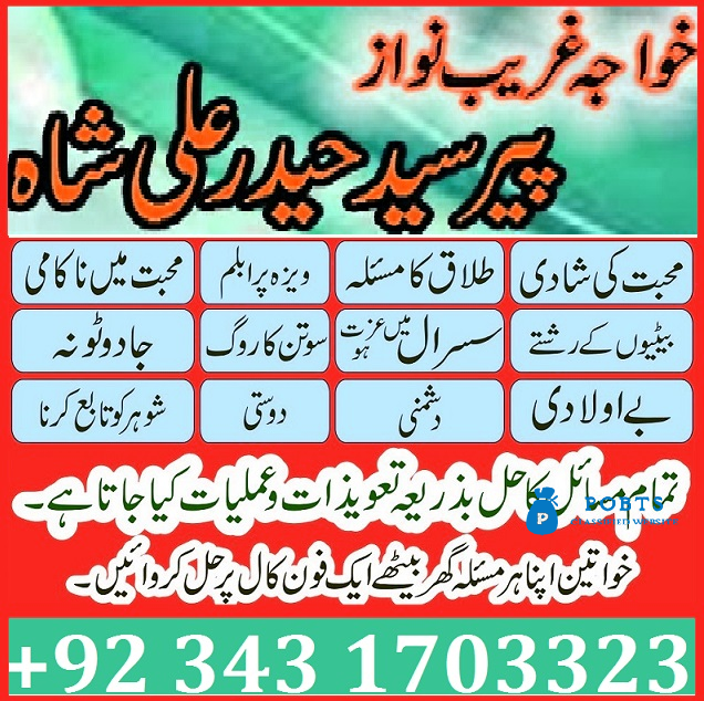 Husband and wife problem solution ===00923431703323 london