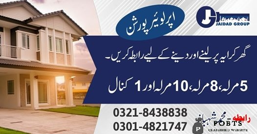 5 Marla Full House For Rent in Bahria Town Lahore Sector D - Post