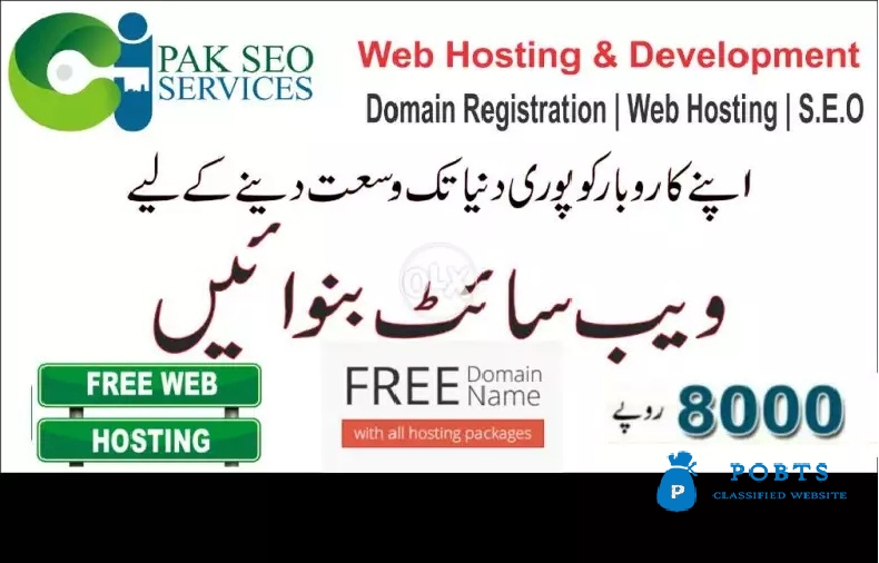 Cheap Web Designing in Lahore with Free web Hosting