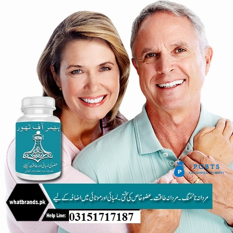 Hammer Of Thor Price in Islamabad CAL 03151717187