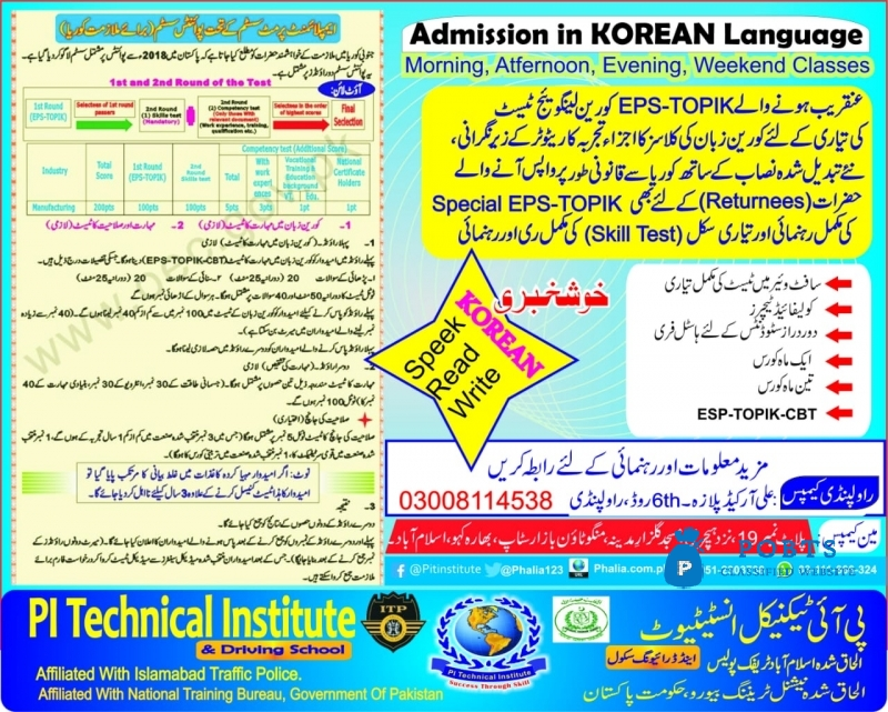 Korean Language Courses In Rawalpindi