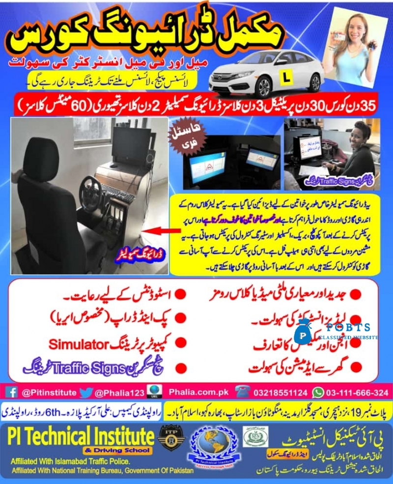 Complete Driving Package