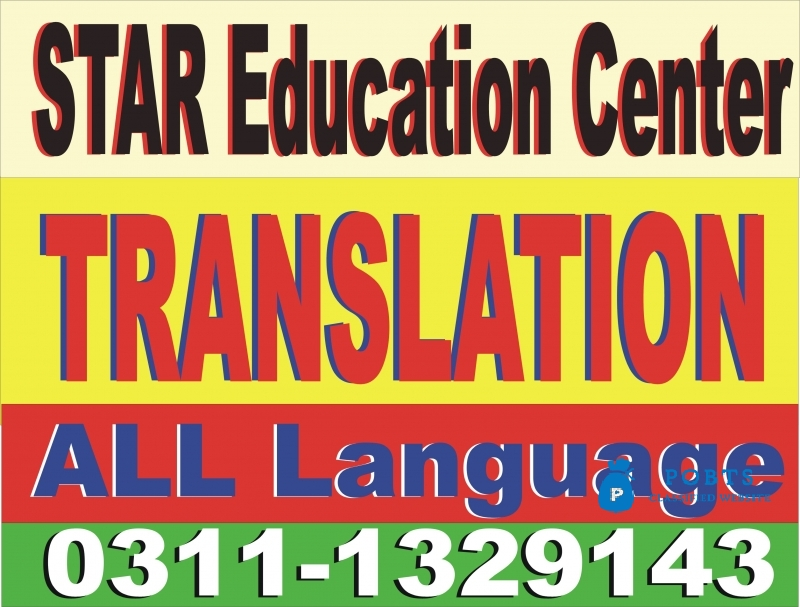Legal and Certified translation of all kind of documents Dina Jhelum Pakistan