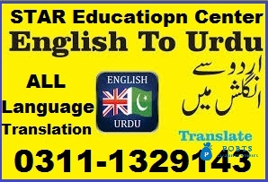 Arabic to English Translation in one day Gujranwala Pakistan