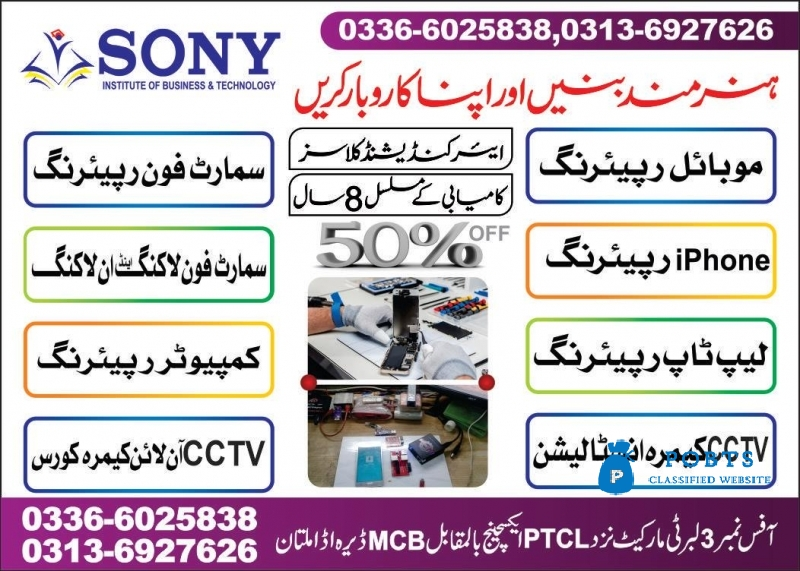 Technical course in Multan
