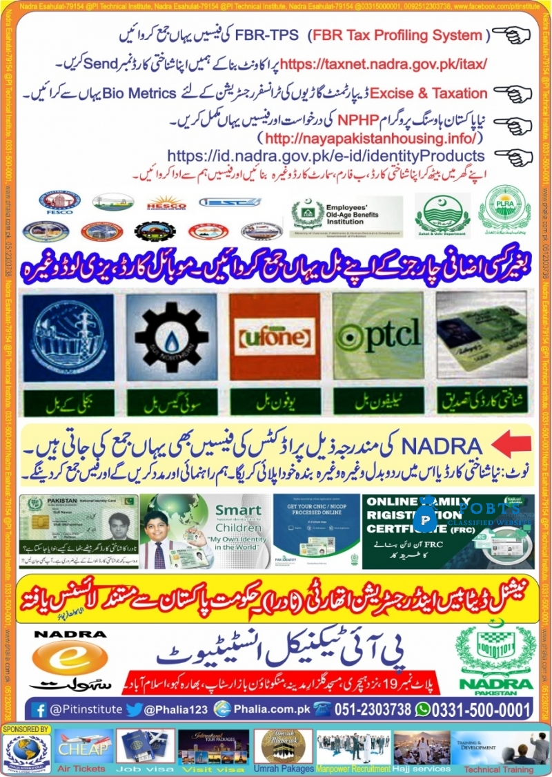 Nadra E-Sahulat Service is available @PI Technical Institute.