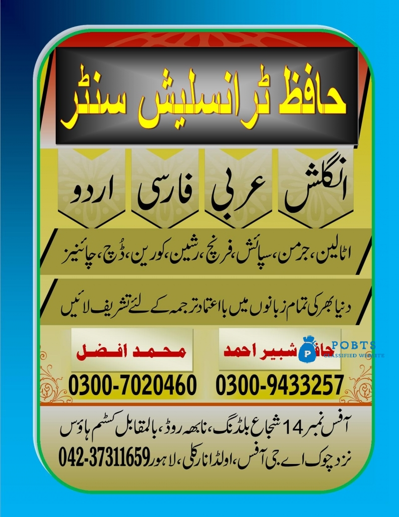 Top Translation Services in Lahore