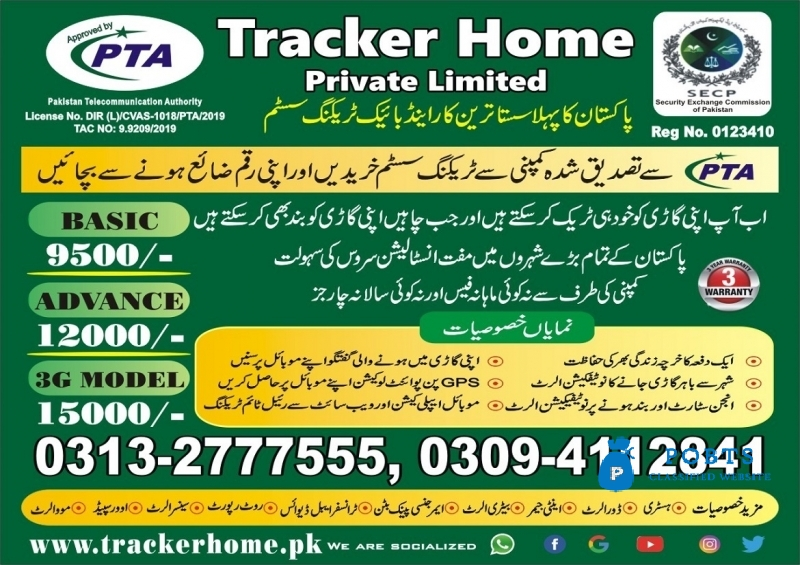 GPS CAR TRACKER PTA APPROVED