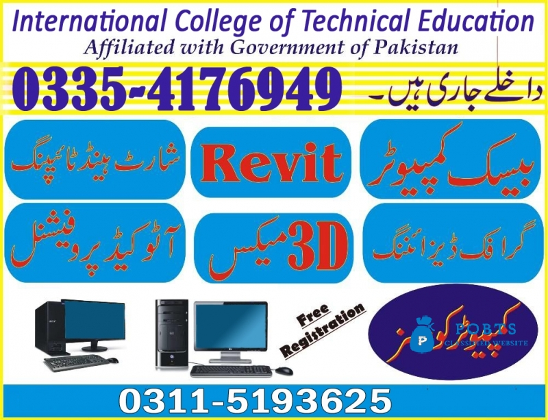 Autodesk Revit Architecture and Structure & Mep Advance Course in Gujarkhan Sohawa Kahuta
