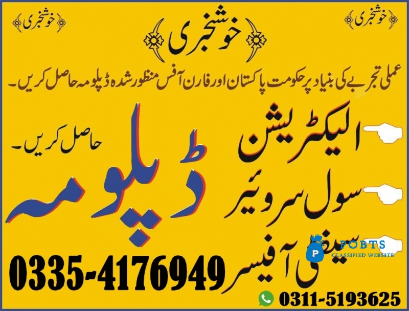 AC Technician And Refrigeration Experience based Diploma In Sargodha