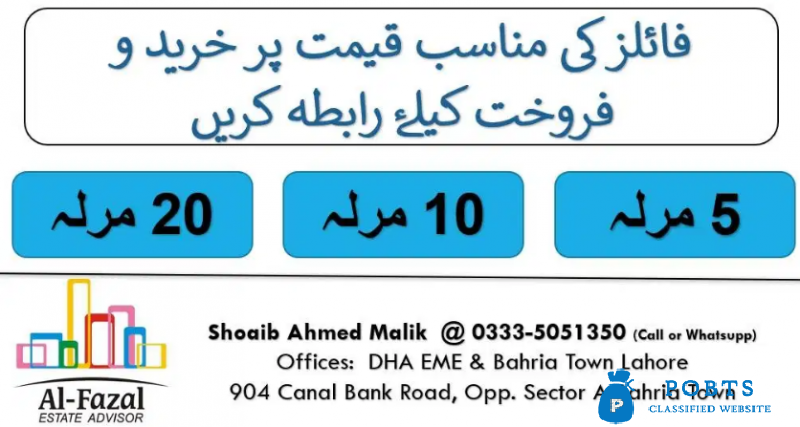 10 MARLA FILE AVAILABLE DHA PHASE 13