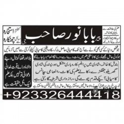 Husband wife and love marriege problem solve by baba Noor..00923326444418