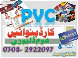 PVC Cads Printing & Home Delivery in Gulistan e Johar