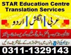 Translate Your documents.Legal and Certified translation Center Jaranwala pakistan