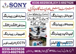 Cell phone repairing course